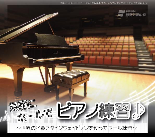 藤野芸術の家 世界の名器スタインウェイピアノを使って!気軽にホールでピアノ練習♪